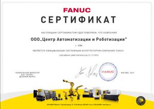 Сертификат Fanuc